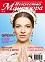 30 Журнал Искусство маникюра купить в Украине