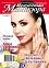 32 Журнал Искусство маникюра купить в Украине