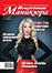 34 Журнал Искусство маникюра купить в Украине