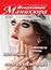 35 Журнал Искусство маникюра купить в Украине