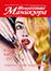 Iskussnvo_1_2017_2-12 Журнал Искусство маникюра купить в Украине