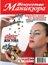 N12 Журнал Искусство маникюра купить в Украине