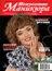 N13 Журнал Искусство маникюра купить в Украине