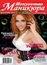 N15 Журнал Искусство маникюра купить в Украине