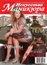 N18 Журнал Искусство маникюра купить в Украине