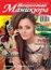 N19 Журнал Искусство маникюра купить в Украине