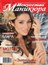 N20 Журнал Искусство маникюра купить в Украине