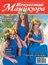 N22 Журнал Искусство маникюра купить в Украине