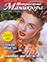 S5Pc0EAFEE2U Журнал Искусство маникюра купить в Украине