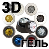 3D Гели