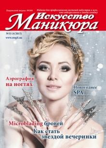 Журнал Искусство маникюра